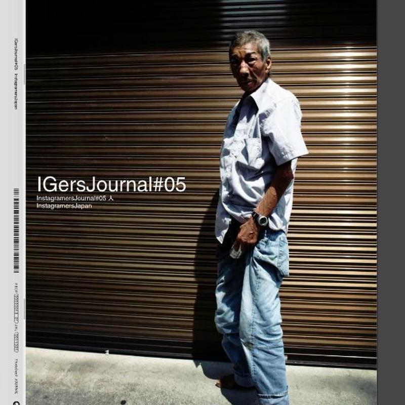 IGersJournal#05 人