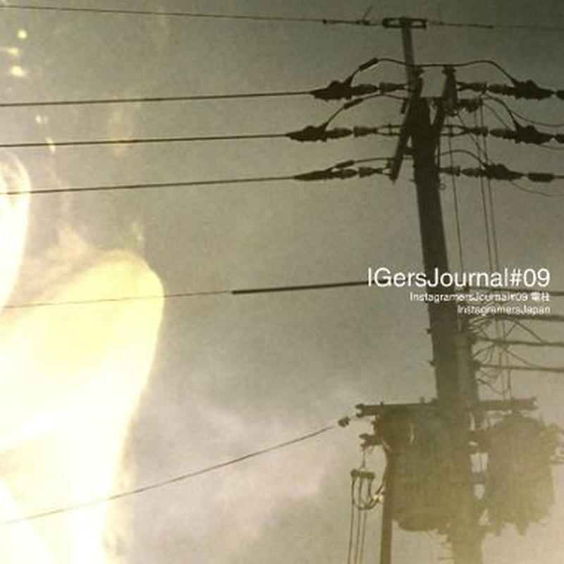 IGersJournal#09 電柱