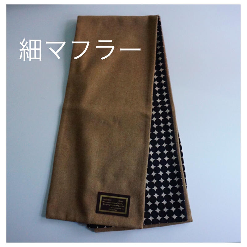【online store 限定】long scarf  melton caramel  dots black