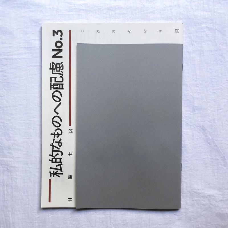 笠井康平『私的なものへの配慮 No.3』