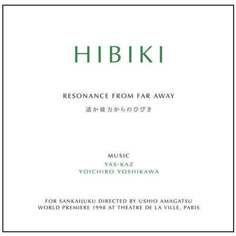 『ひびき』CD