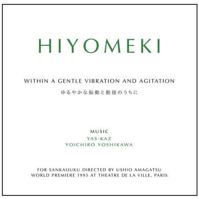 『 ひよめき』CD