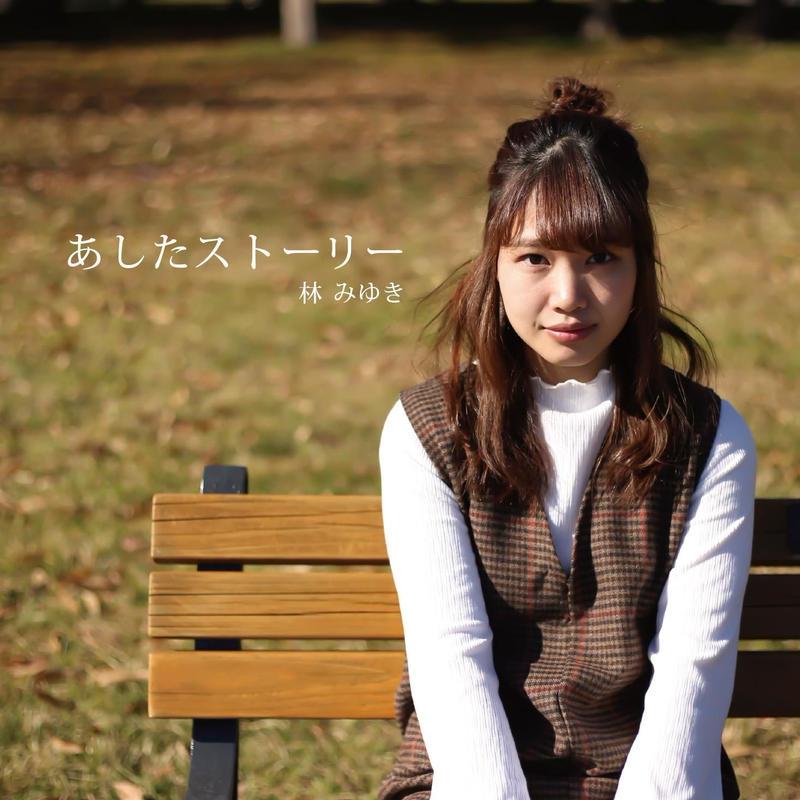 林みゆき 1st mini album「あしたストーリー」(4曲入り)