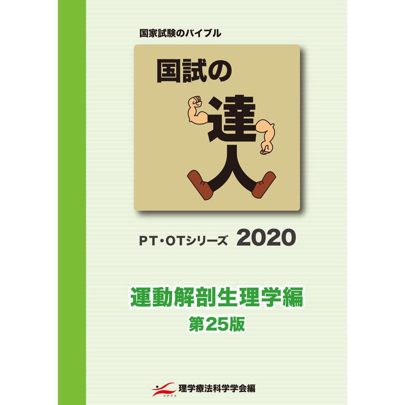 国試の達人 PT・OTシリーズ2020 運動解剖生理学編 第25版