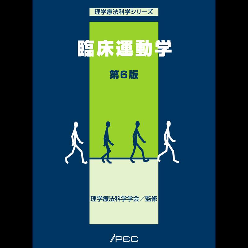 臨床運動学 第6版