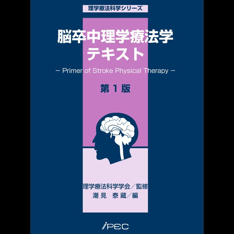 脳卒中理学療法テキスト