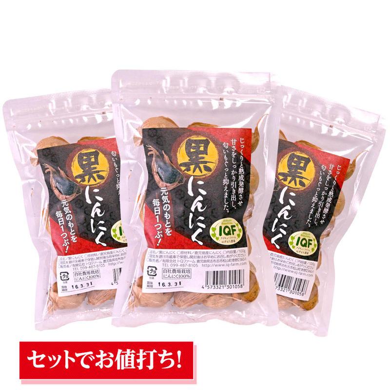 【お得セット】黒にんにく生粒3袋セット