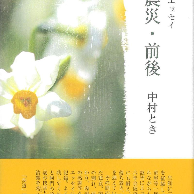 中村とき歌集『大震災・前後』
