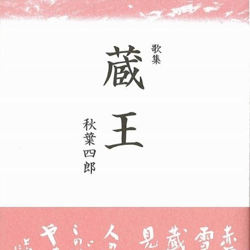 秋葉四郎歌集『蔵王』文庫版