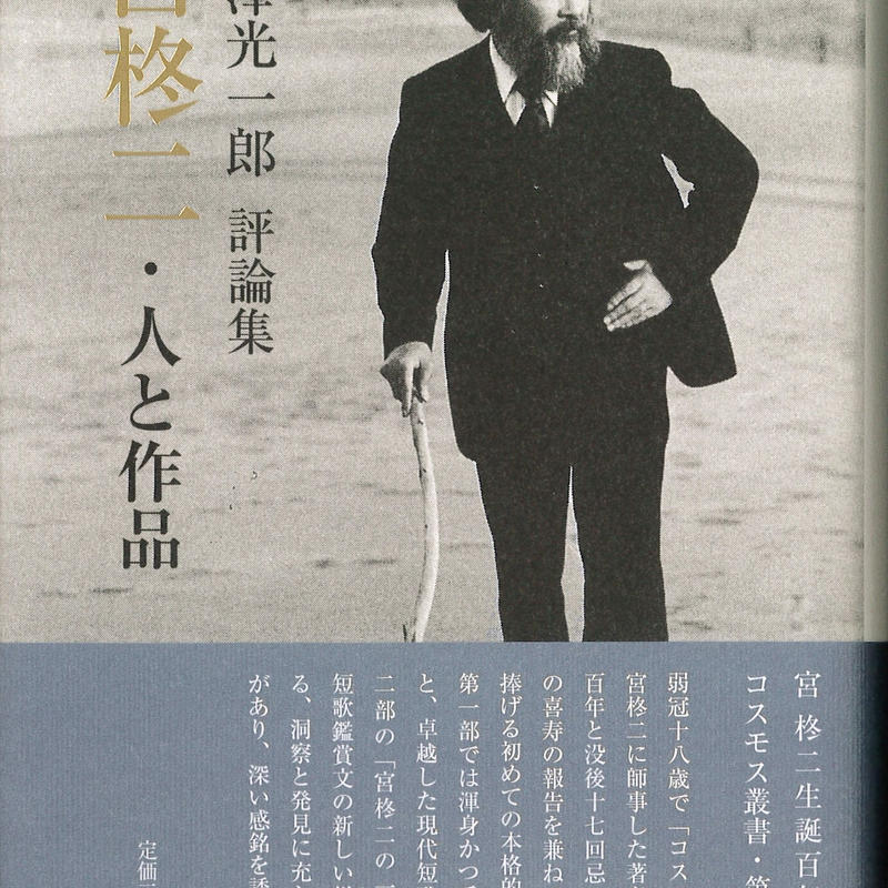 杜澤光一郎著『宮柊二・人と作品』