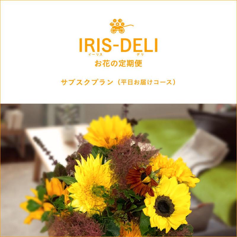 お花の定期便 IRIS-DELI(サブスクプラン・平日お届けコース)
