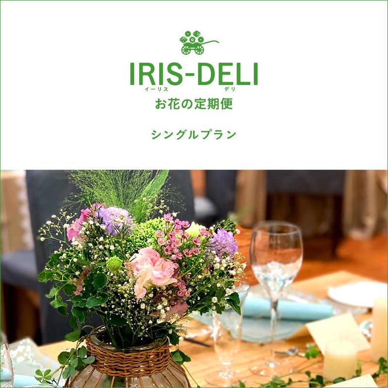 お花の定期便 IRIS-DELI (シングルプラン)