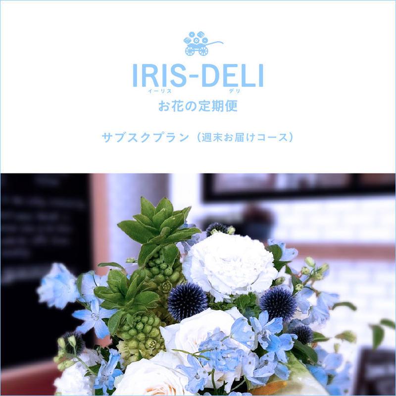 お花の定期便 IRIS-DELI (サブスクプラン・週末お届けコース)