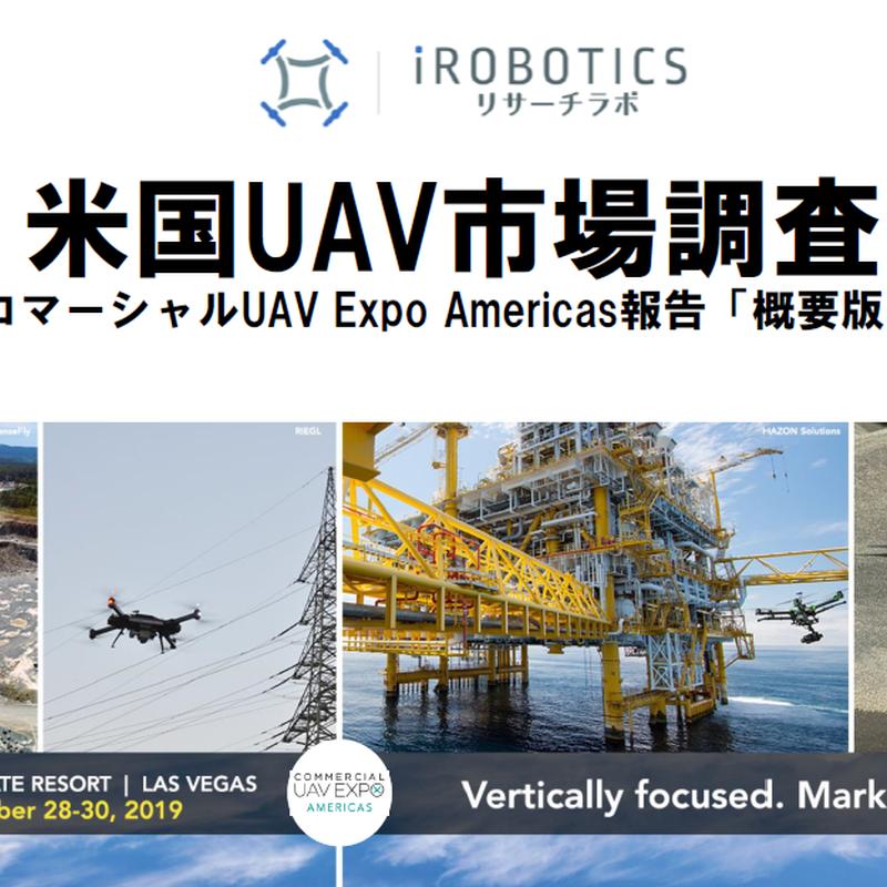 米国UAV市場調査 2018