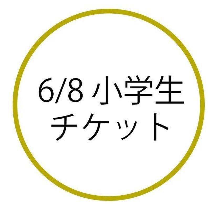 【6/8】小学生チケット