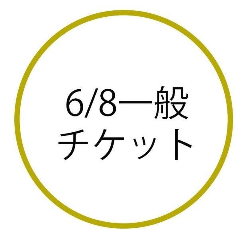 【6/8】一般チケット