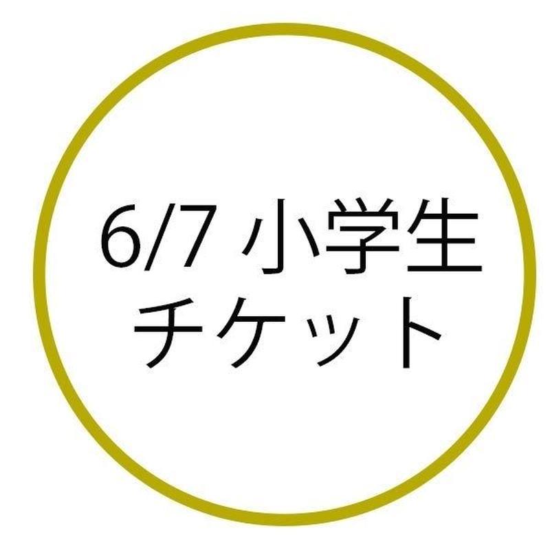 【6/7】小学生チケット