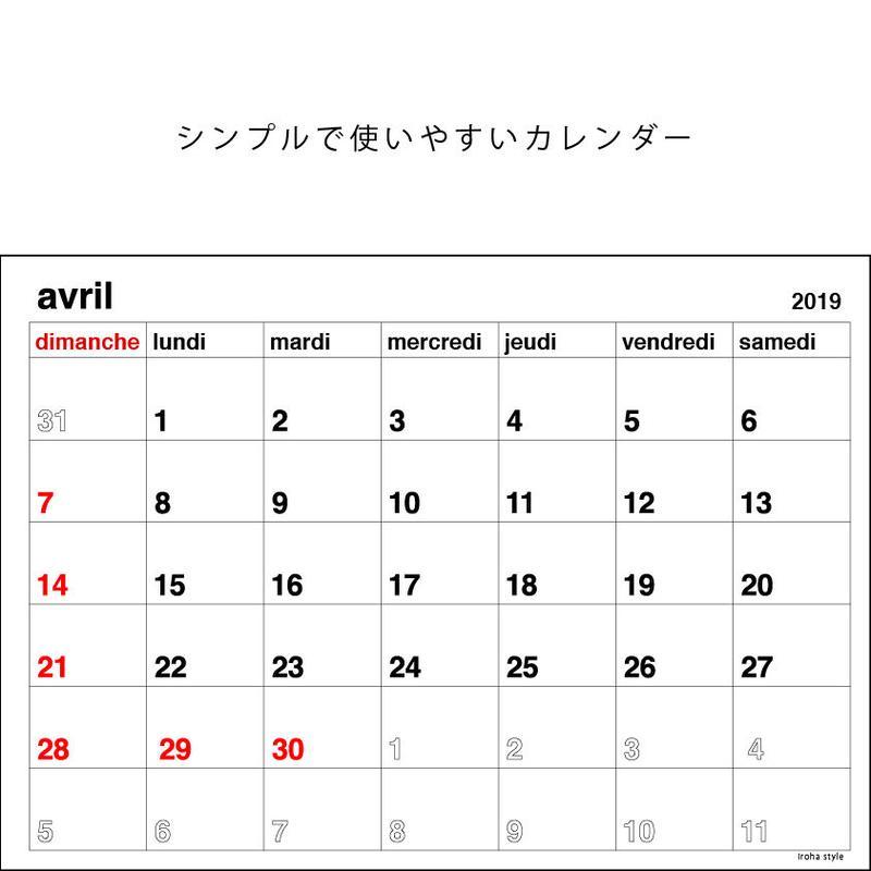 カレンダー 2019年 4月 [update 2019.3.29]