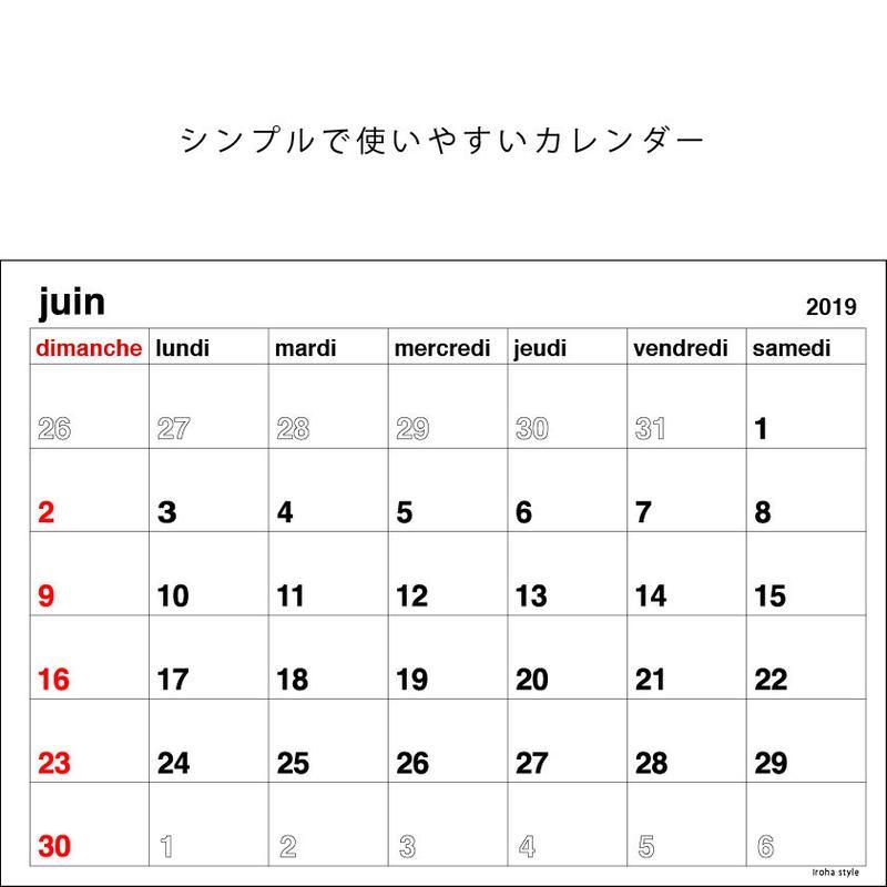 カレンダー 2019年 6月 [update 2019.3.29]