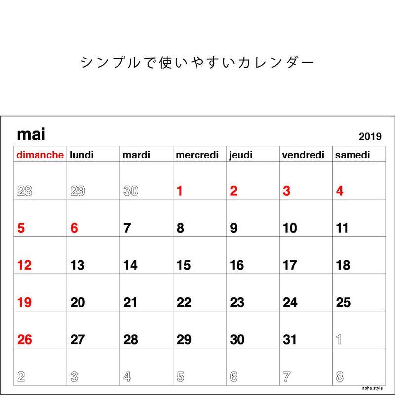 カレンダー 2019年 5月 [update 2019.3.29]