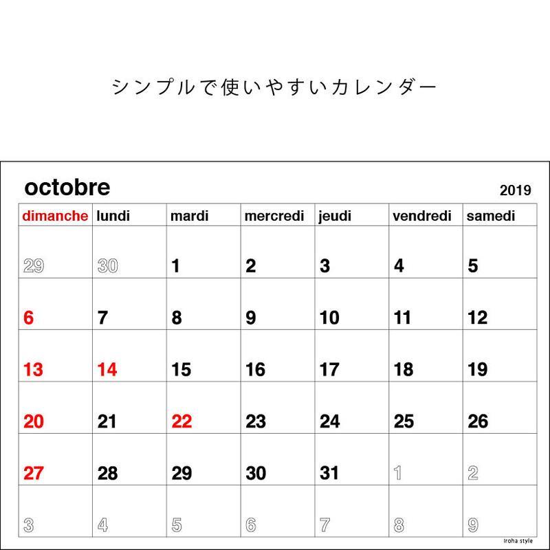 カレンダー 2019年 10月〜12月