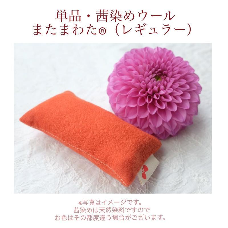 【単品】茜染めウール・またまわた[レギュラー]
