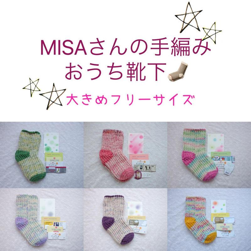 【一点物】世界に一つだけの手編み おうち靴下(大きめ・フリーサイズ)
