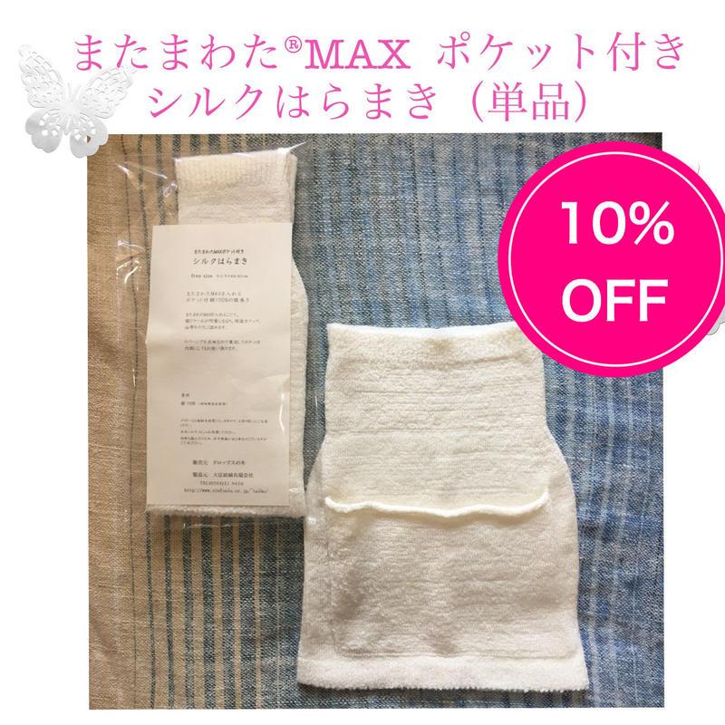 またまわたMAX誕生祭☆彡ドロップスの木特注・またまわたMAXポケット付きシルクはらまき(単品)