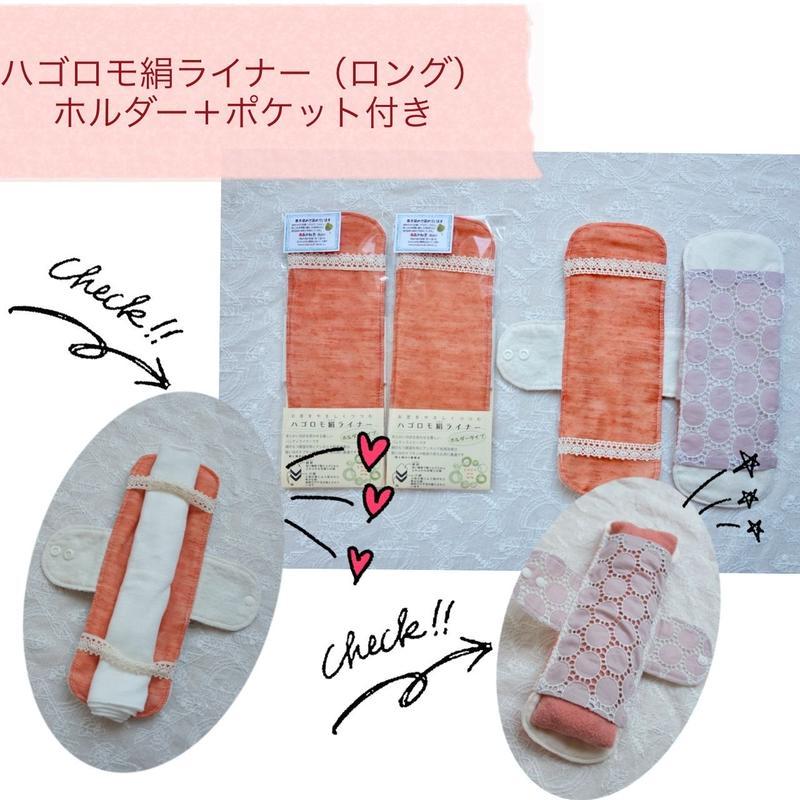 ハゴロモ絹ライナー茜染め(ロング)ホルダー+ポケット付き 裏生地ピンクレース