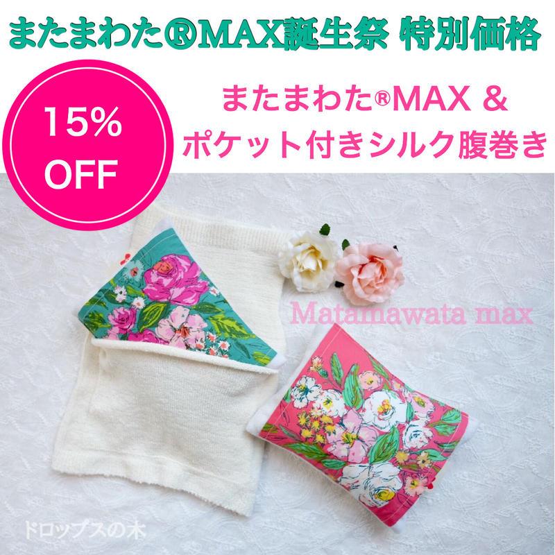 またまわたMAX誕生祭☆彡ドロップスの木特注・またまわた®︎MAXとポケット付きシルクはらまきセット