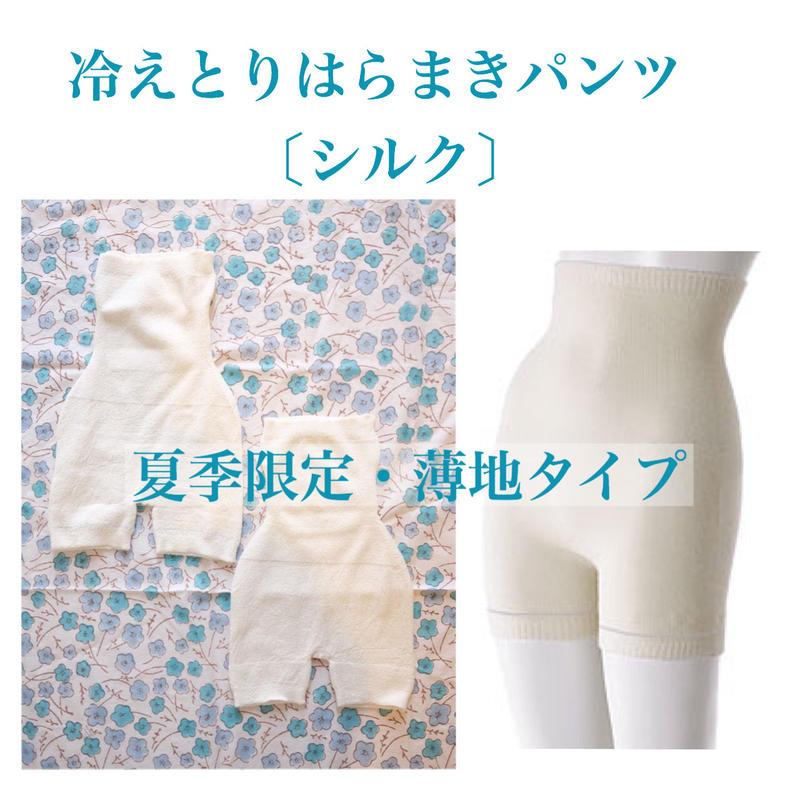 子宮温活にオススメ♡【夏季限定】冷えとり はらまきパンツ〔シルク〕