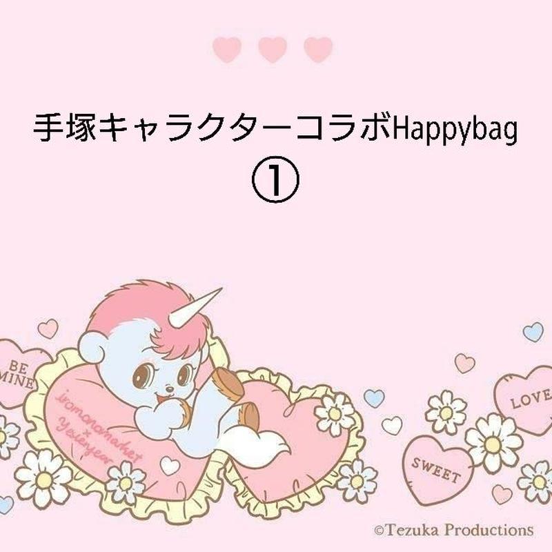 手塚キャラクターコラボ_Happybag①