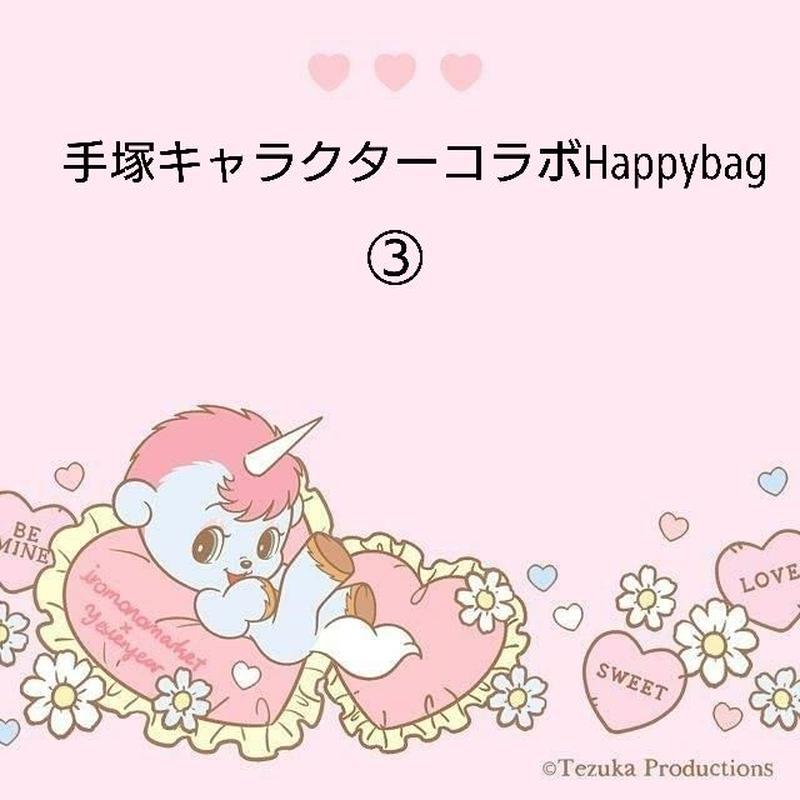 手塚キャラクターコラボ_Happy bag ③