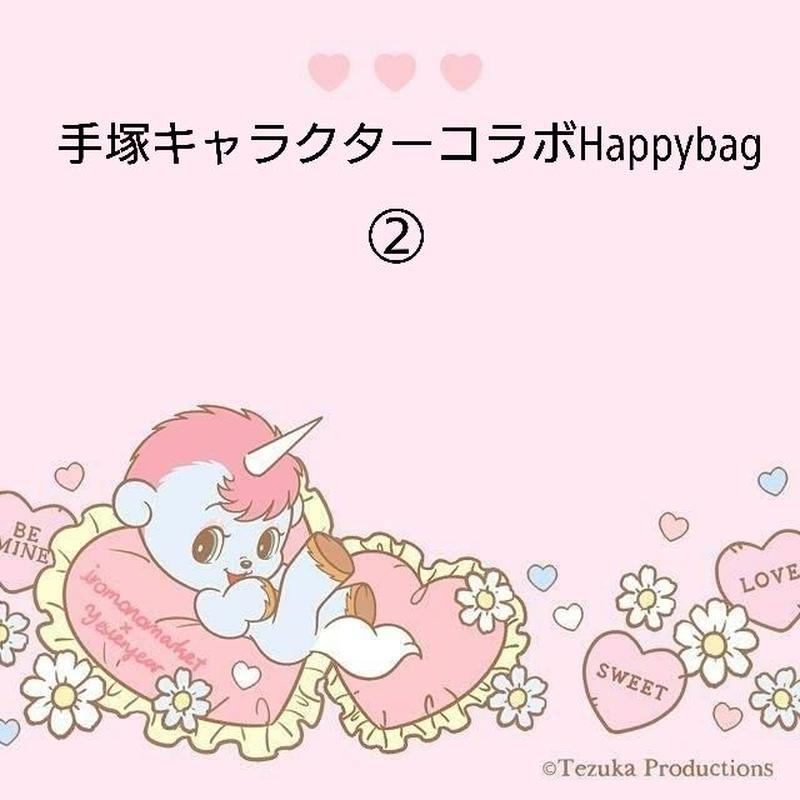 手塚キャラクターコラボ_Happybag②