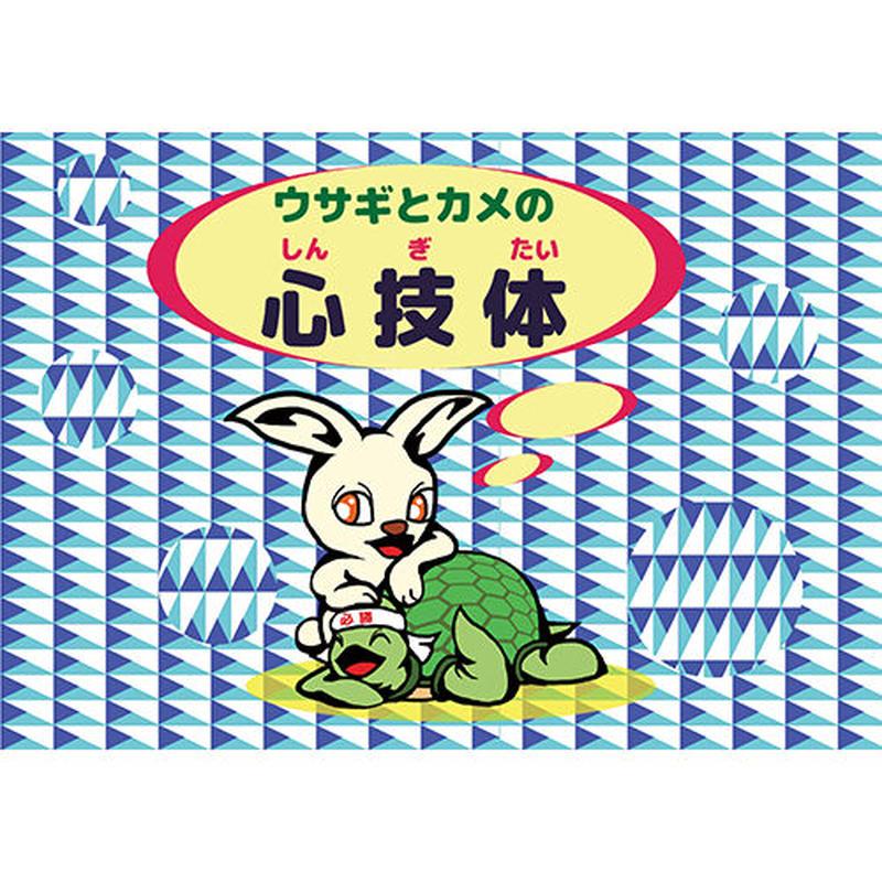 ウサギとカメの心技体