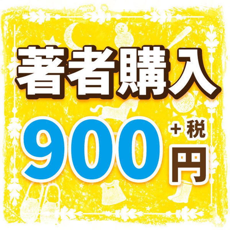いしだえほん著者購入「1冊900円(+税)」――最低3冊よりご注文ください