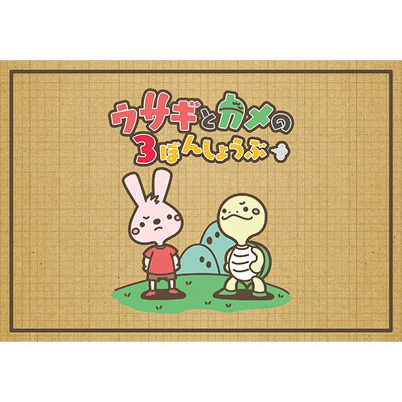 ウサギとカメの3ぼんしょうぶ