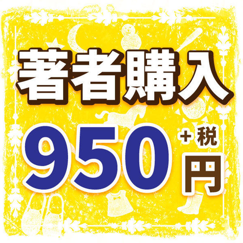 いしだえほん著者購入「1冊950円(+税)」――最低3冊よりご注文ください
