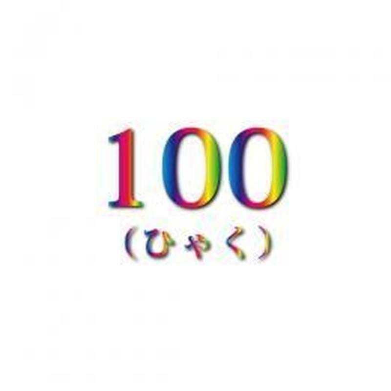 100(ひゃく)