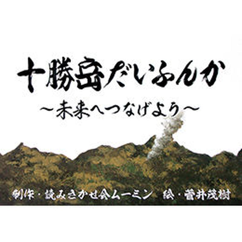 十勝岳大噴火~未来へつなげよう~