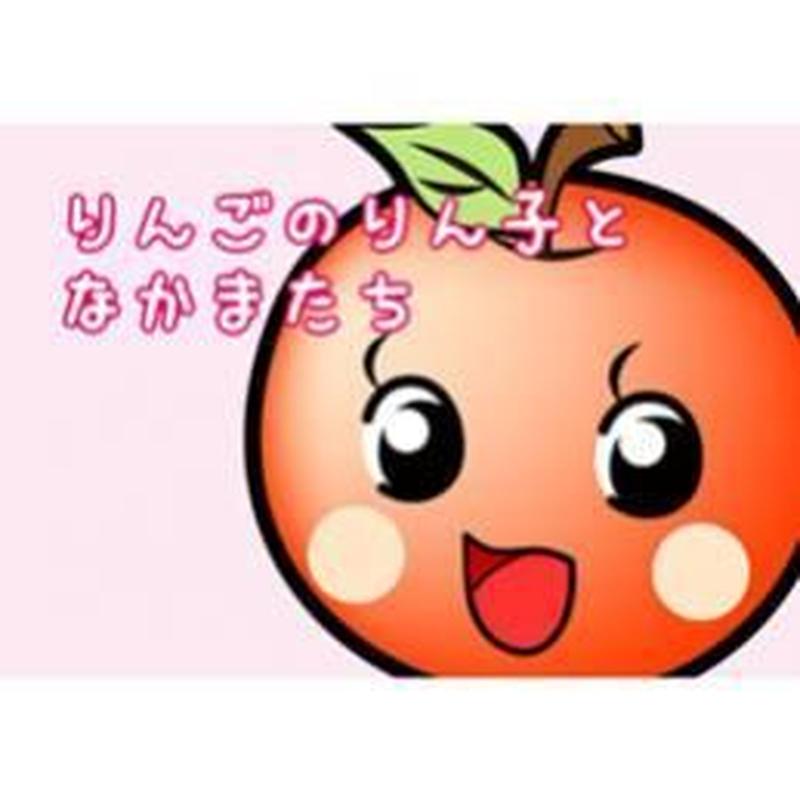 りんごのりん子となかまたち