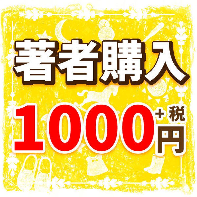 いしだえほん著者購入「1冊1000円(+税)」――最低3冊よりご注文ください