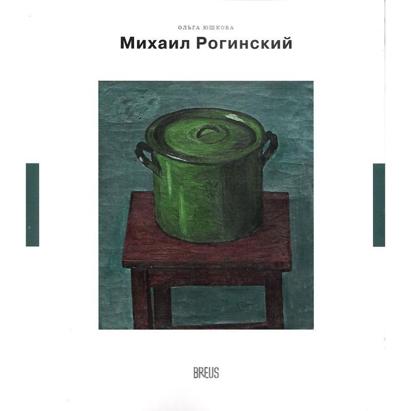 ミハイル・ロギンスキー作品集(新しい古典シリーズ)