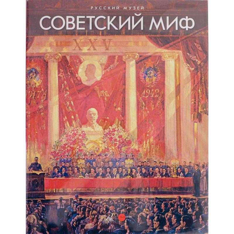 ロシア美術館「ソヴィエトの神話」展 カタログ