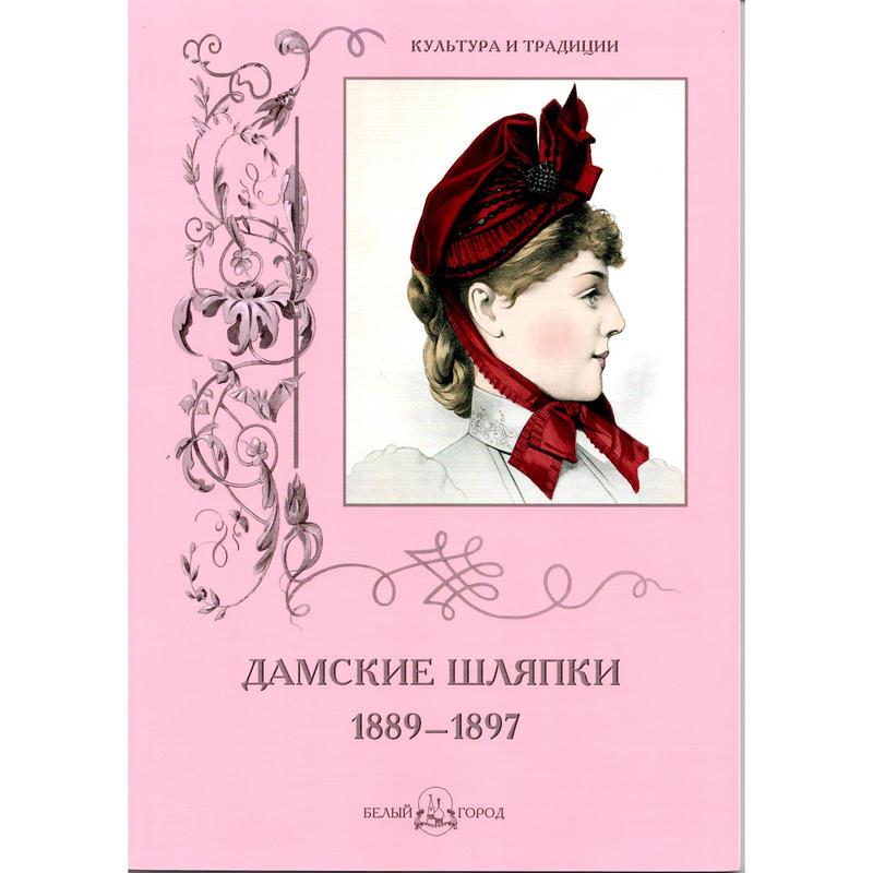 1889-1897年の婦人帽子