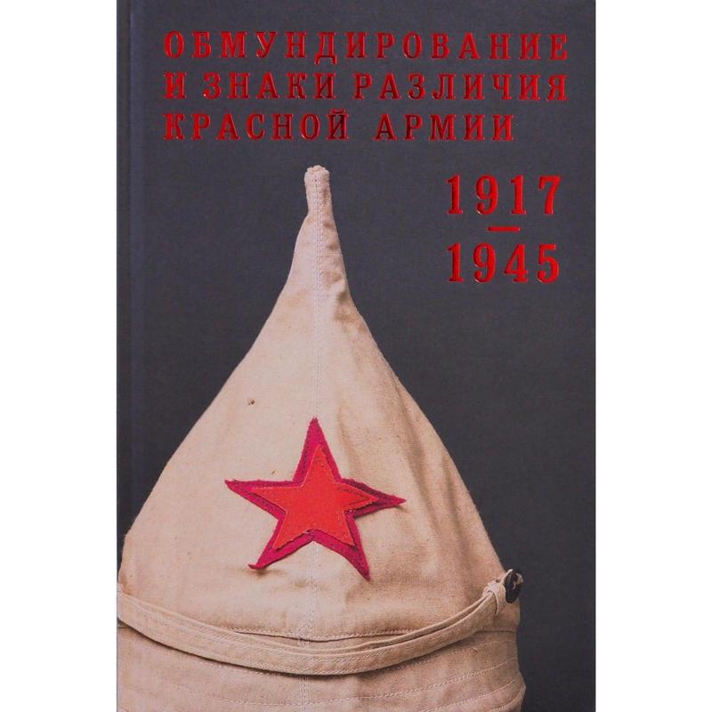 赤軍の軍装品と階級章 1917〜1945:ロシア歴史博物館コレクションより