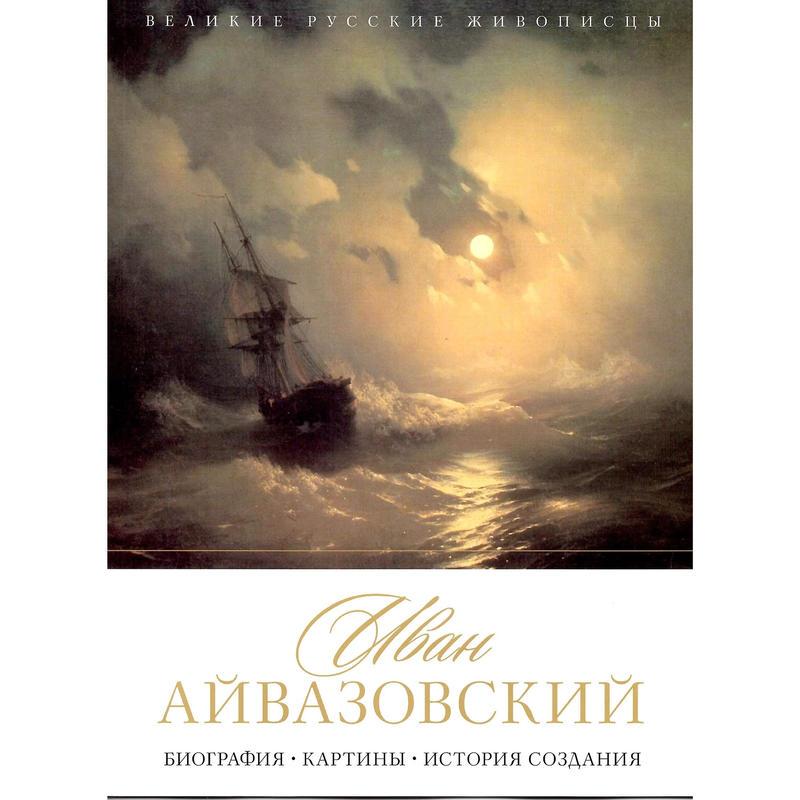 アイヴァゾフスキー:生涯、作品、制作秘話