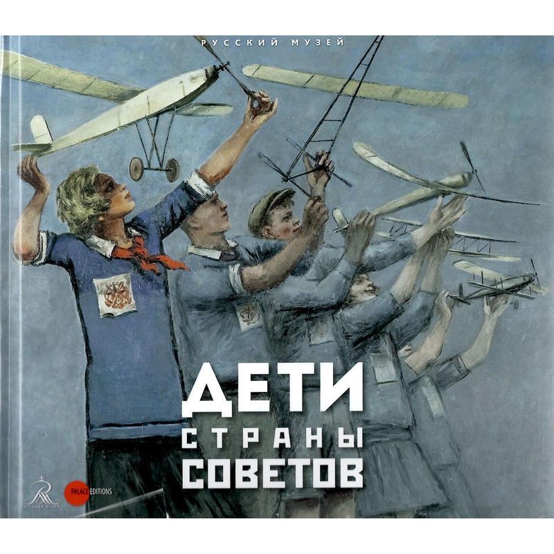 「ソヴィエトの子どもたち」展 カタログ (ロシア美術館)