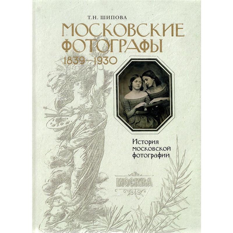 モスクワの写真 1838年から1930年まで