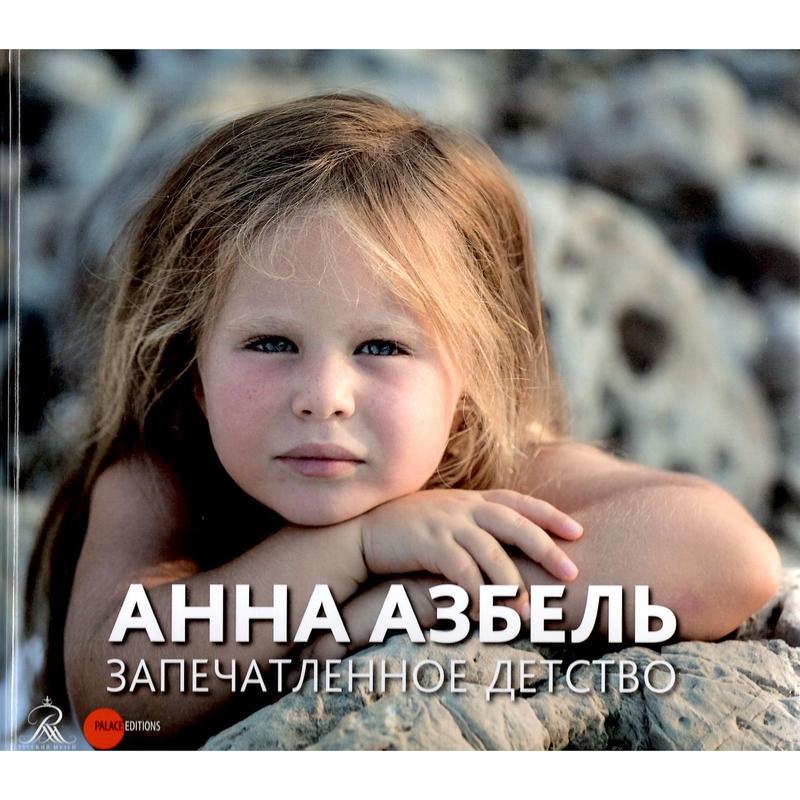 ロシア美術館:アンナ・アズベリ「カメラに映る子ども時代」展 カタログ